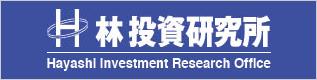 林投資研究所