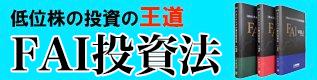 FAI投資法(研究部会報)