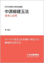 【プロが教える株式投資】中源線建玉法 基本と応用